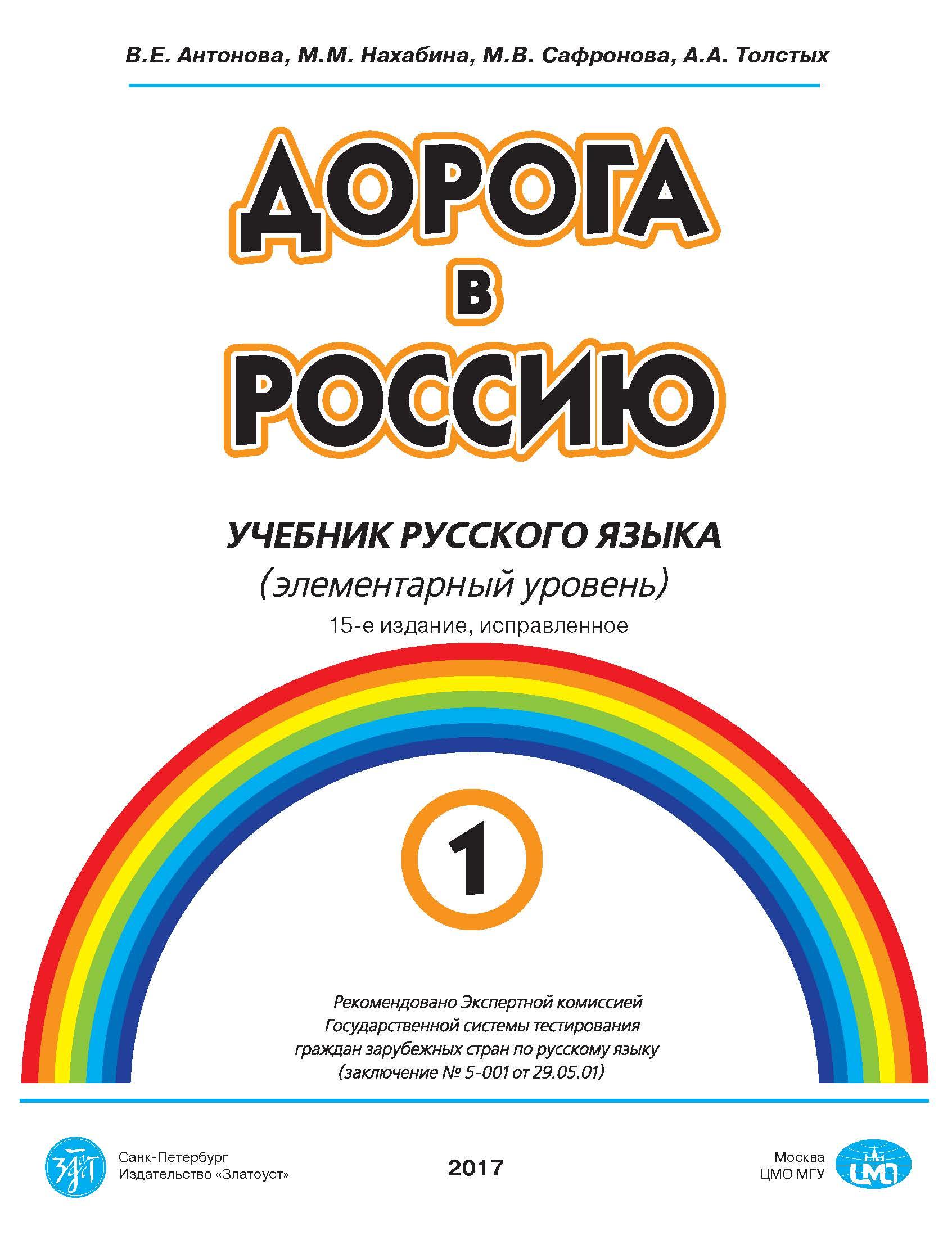 Дорога в Россию. Элементарный уровень